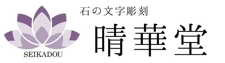 奈良県の墓石の彫刻・戒名は晴華堂