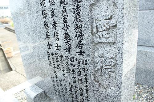 お墓の石に追加彫で更に安い